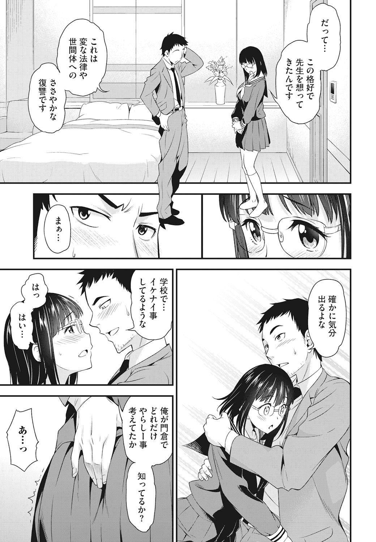 Ryoujoku Jidai 87