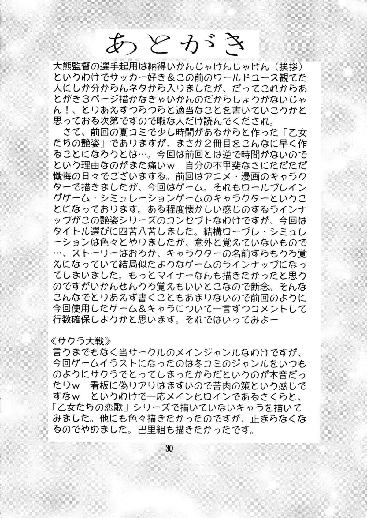 Otome-tachi no Adesugata 2 29