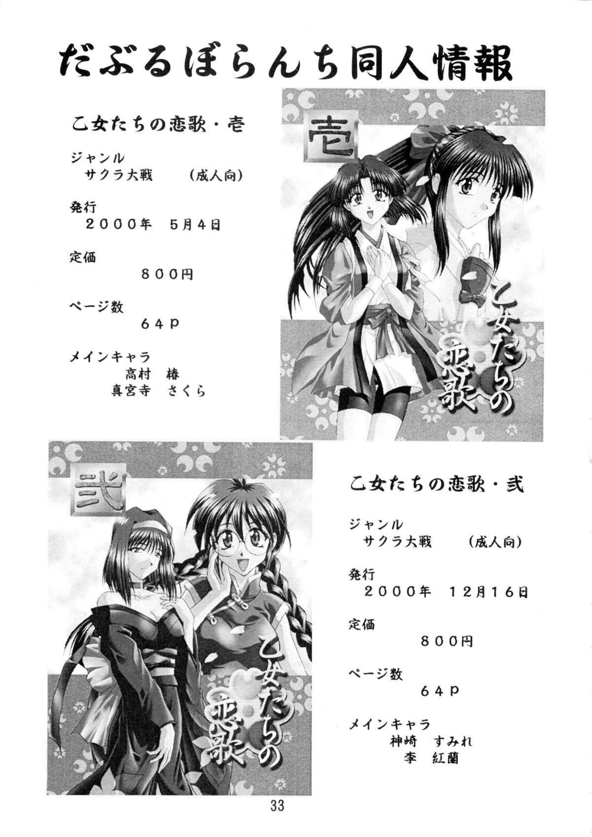 Otome-tachi no Adesugata 2 32