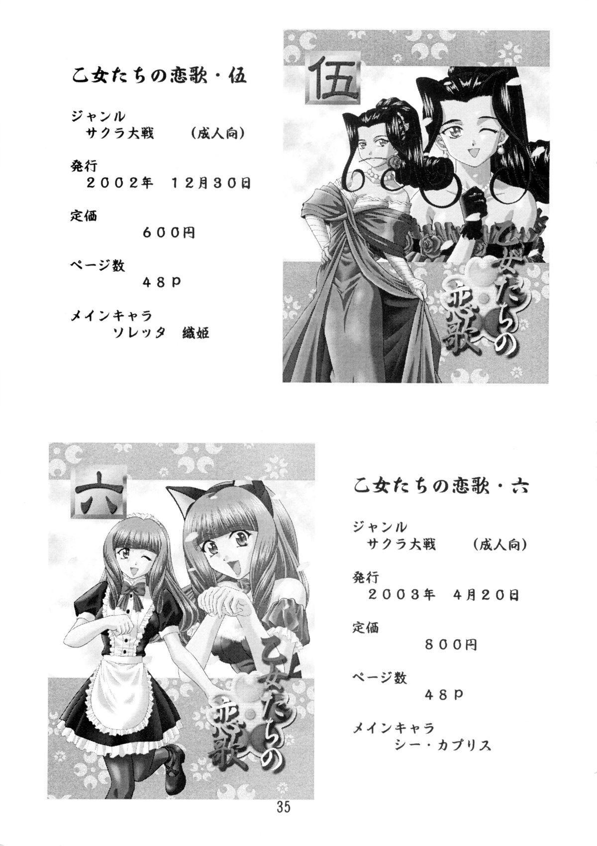 Otome-tachi no Adesugata 2 34