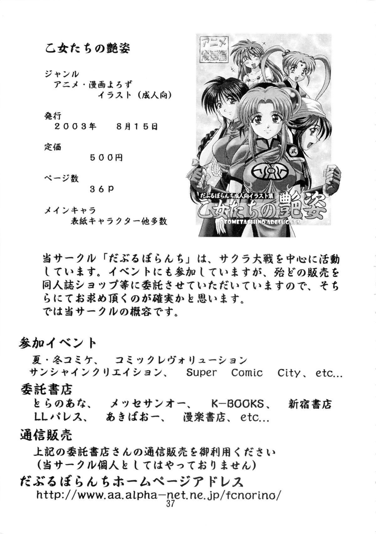 Otome-tachi no Adesugata 2 36
