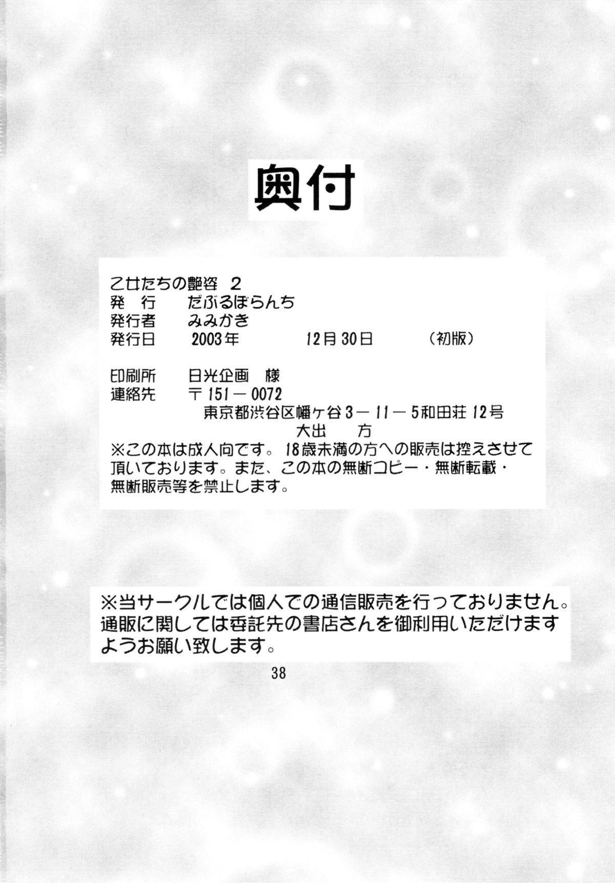 Otome-tachi no Adesugata 2 37