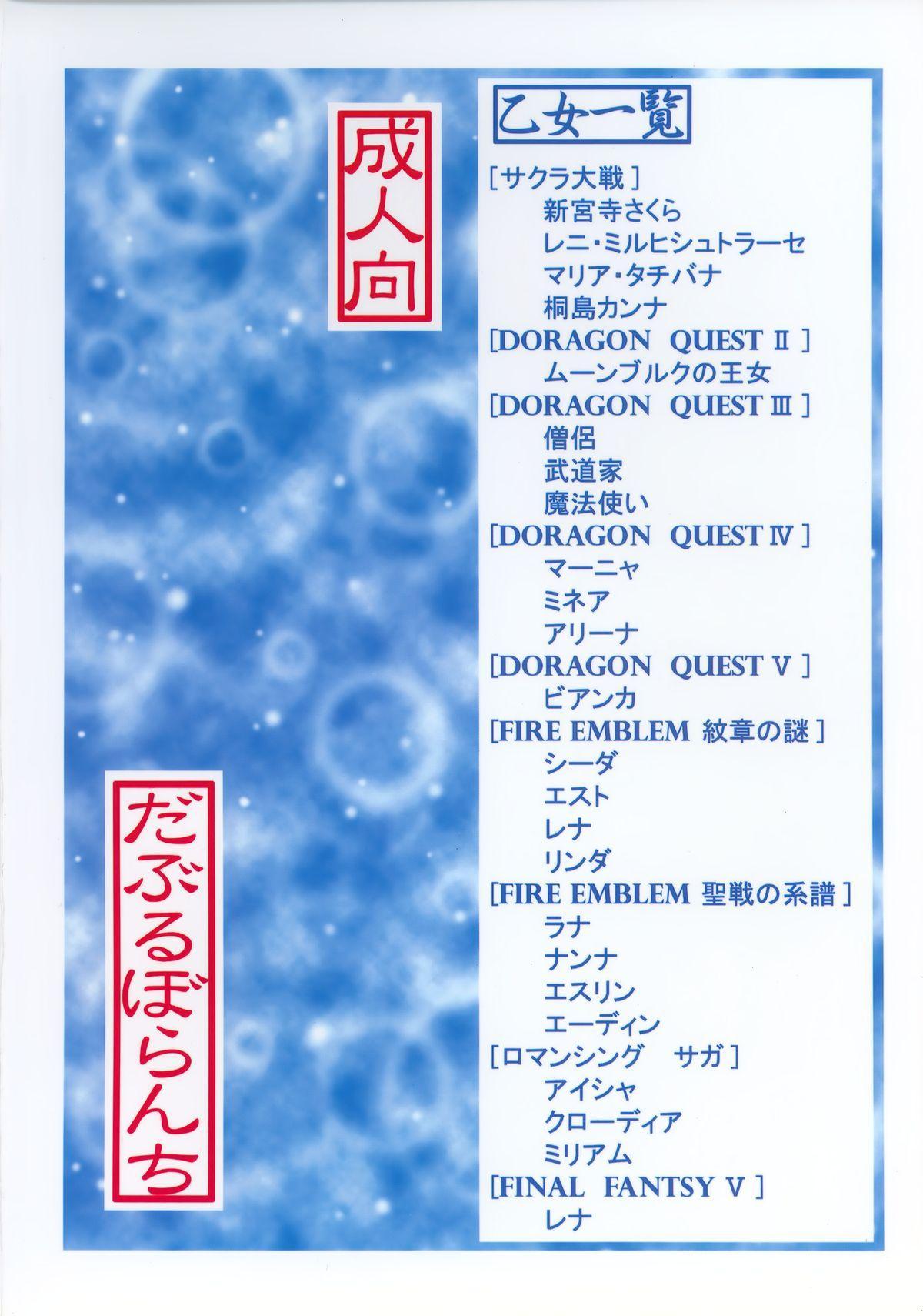 Otome-tachi no Adesugata 2 39