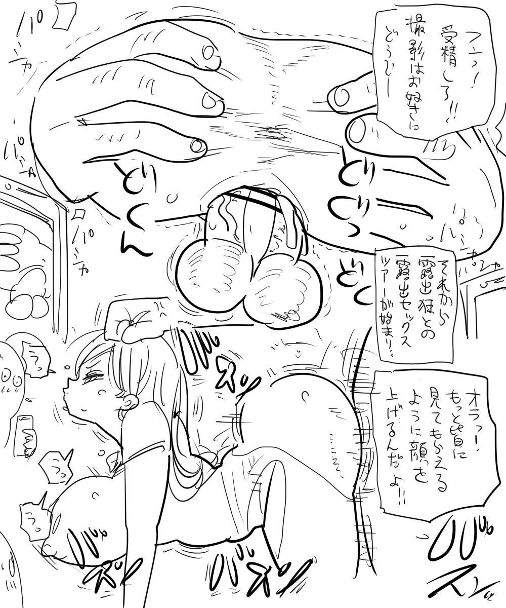 Nandemo Chousa Shoujo: Uwasa no Roshutsukyou no Chousa 6