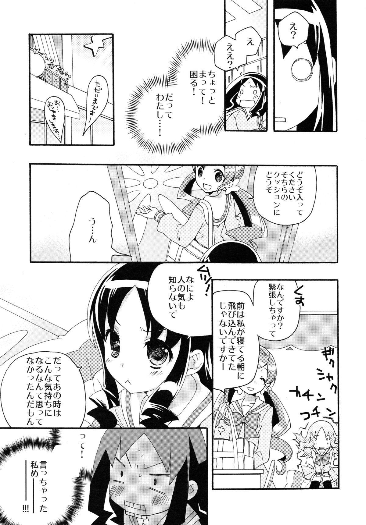 Hajimemashite no Mahou 13