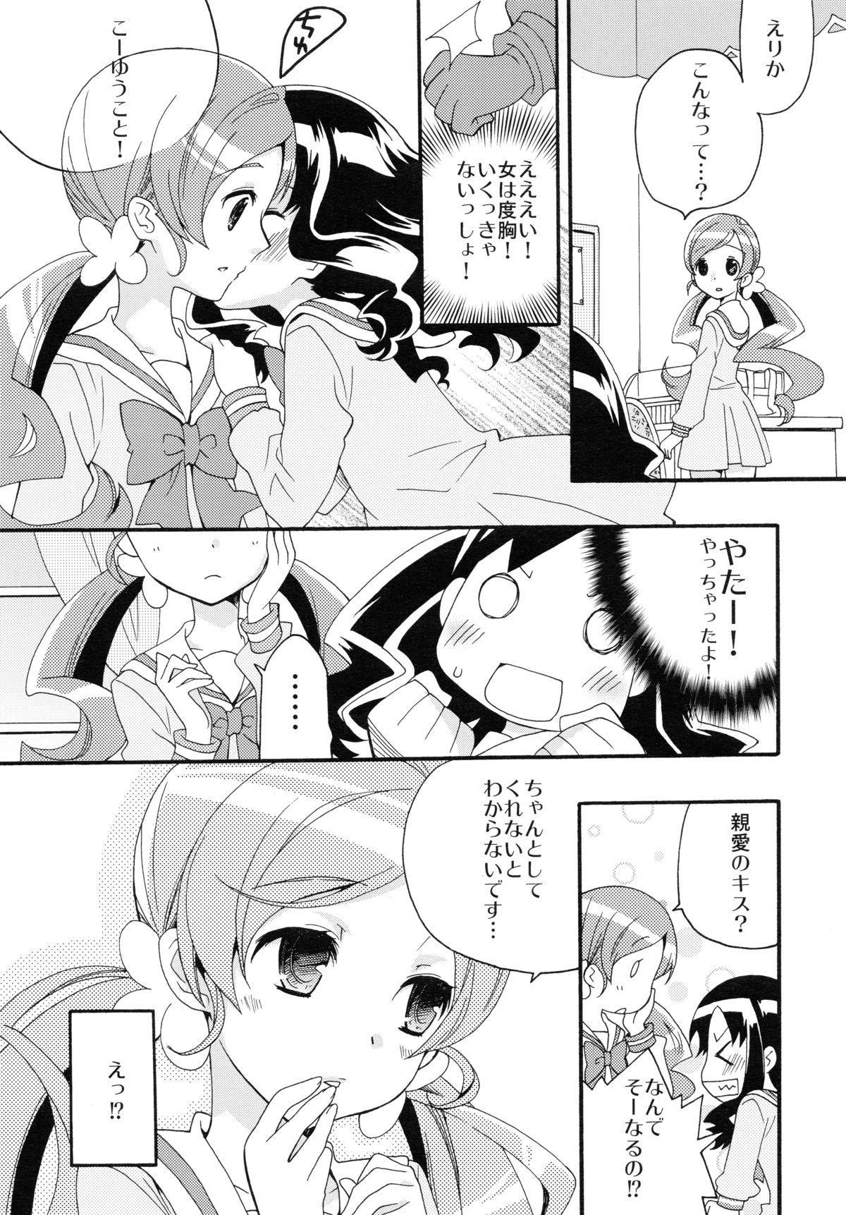 Hajimemashite no Mahou 14