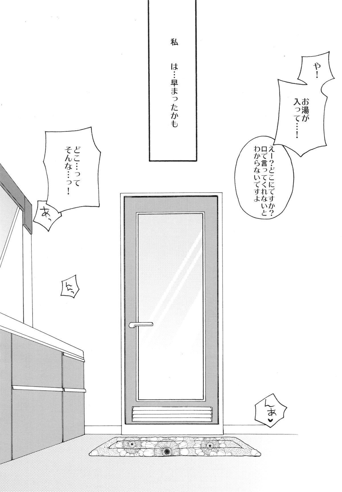 Hajimemashite no Mahou 26