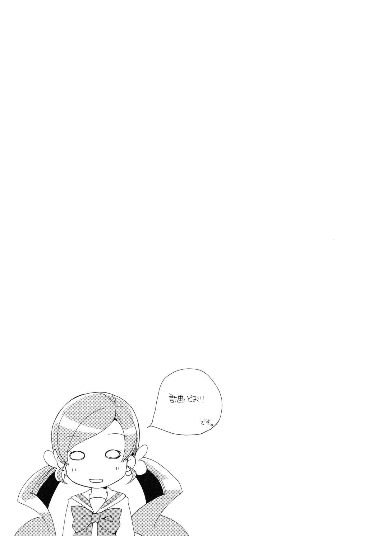 Hajimemashite no Mahou 27