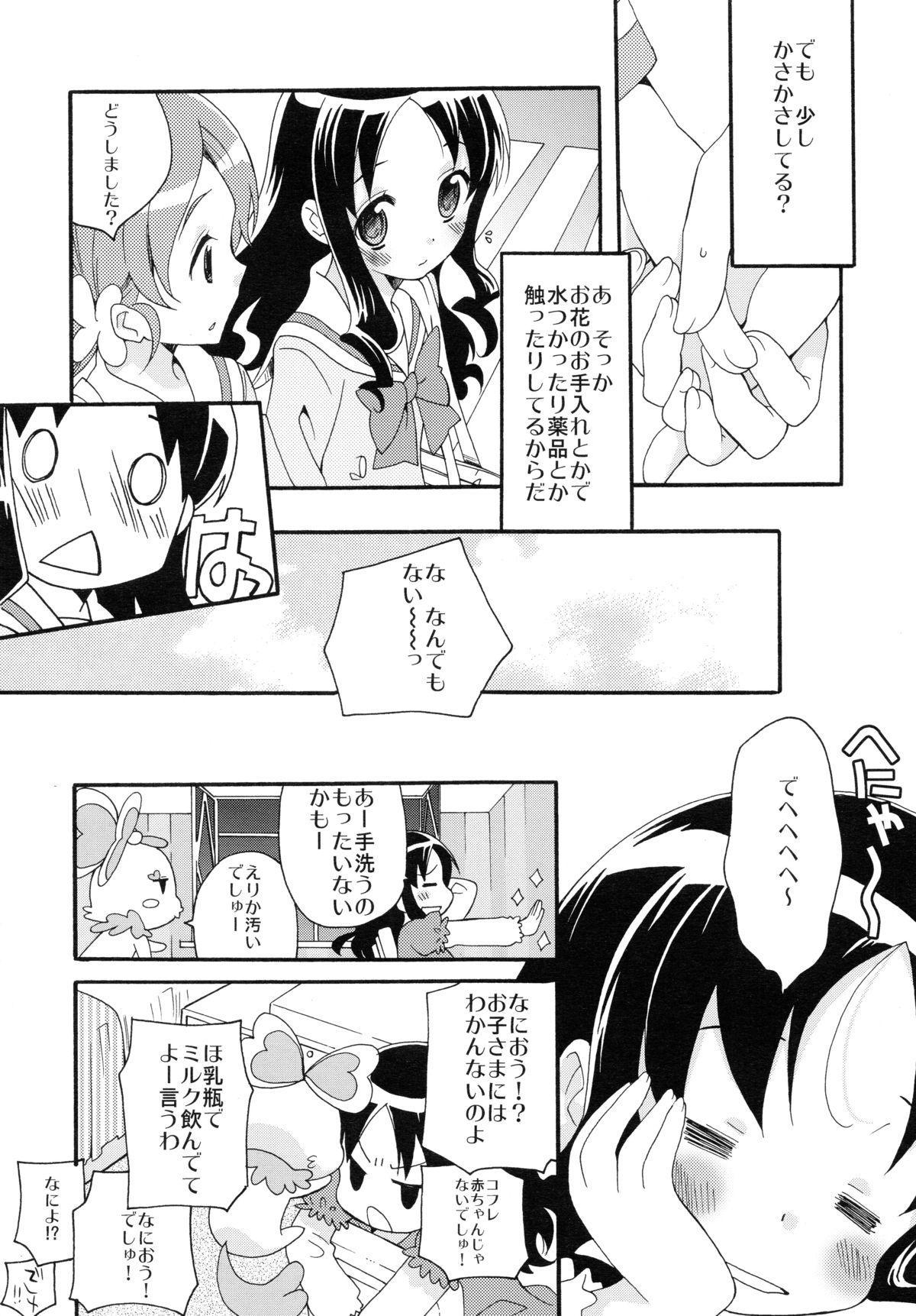 Hajimemashite no Mahou 8