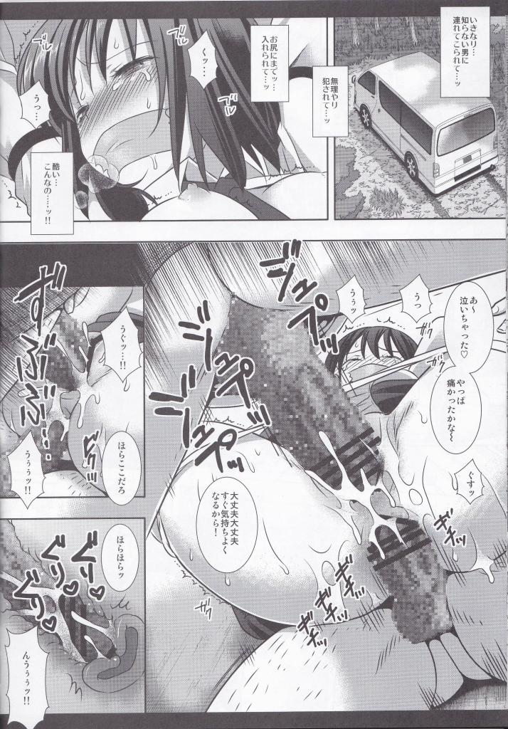 Hifuu Ryoujoku 3 Renko Hiace 14