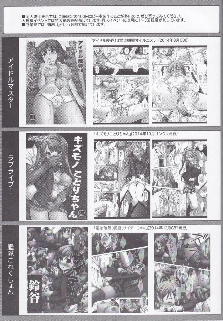 Hifuu Ryoujoku 3 Renko Hiace 19