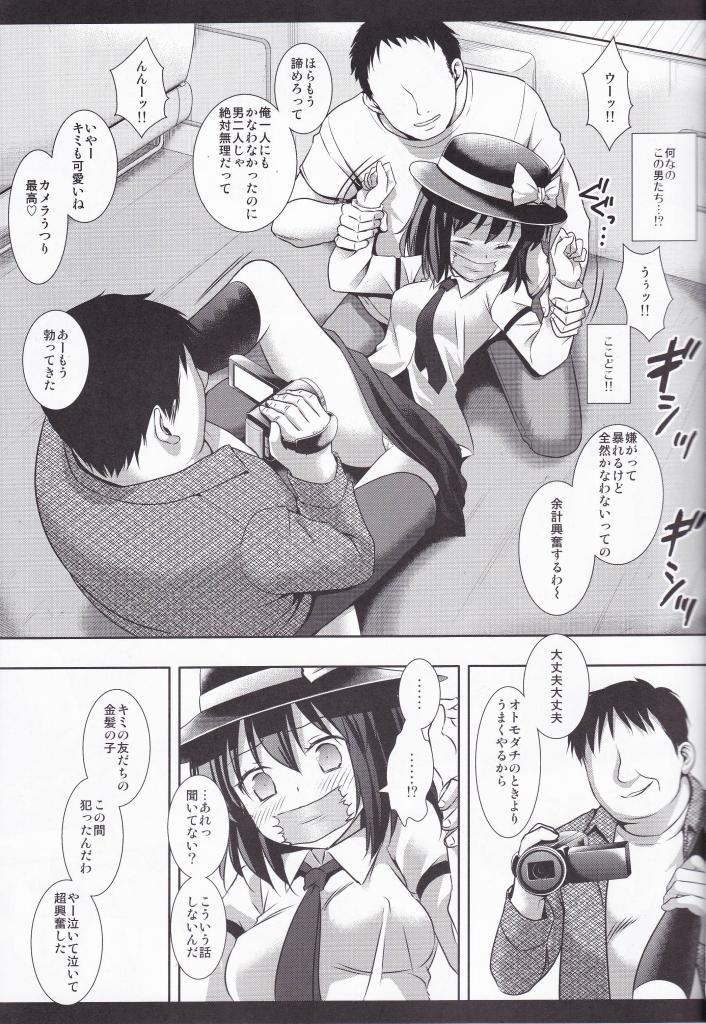 Hifuu Ryoujoku 3 Renko Hiace 5