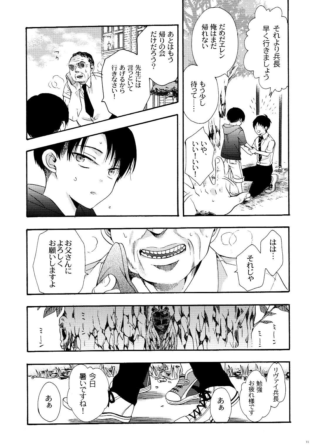 Himawari no Saku Fuyu 10