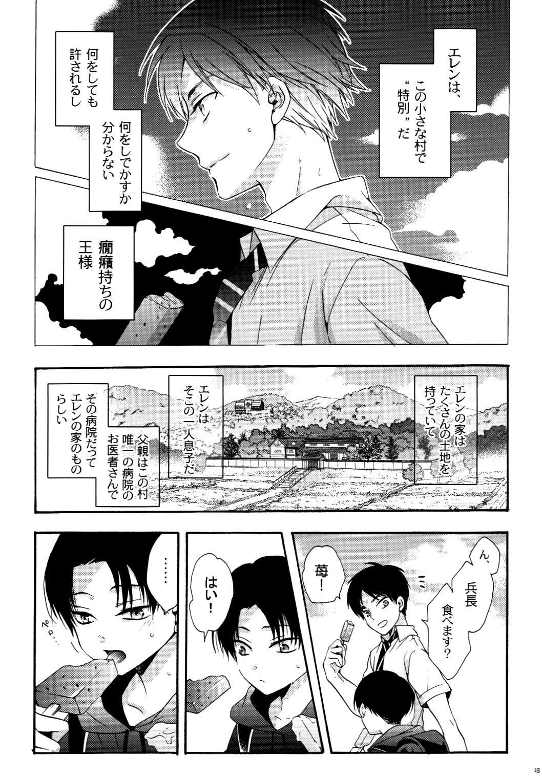 Himawari no Saku Fuyu 14