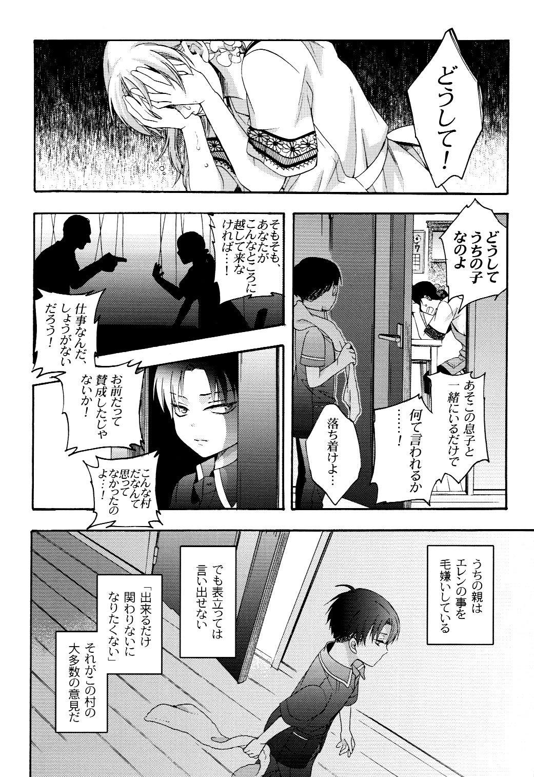 Himawari no Saku Fuyu 17