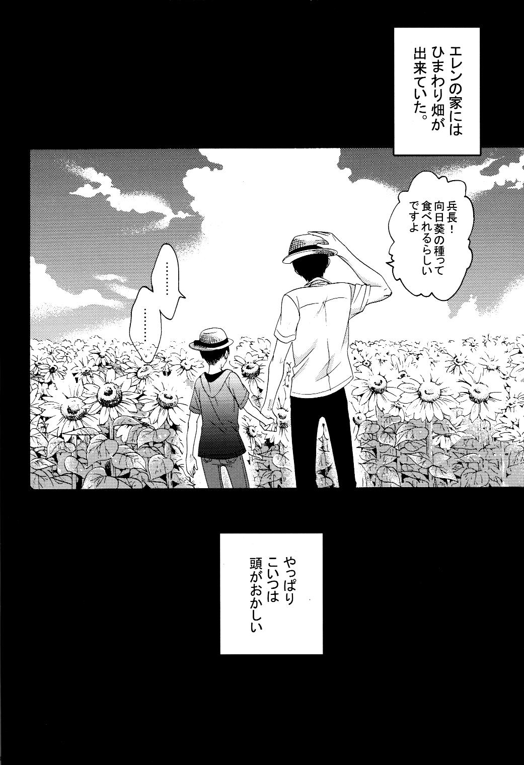 Himawari no Saku Fuyu 19