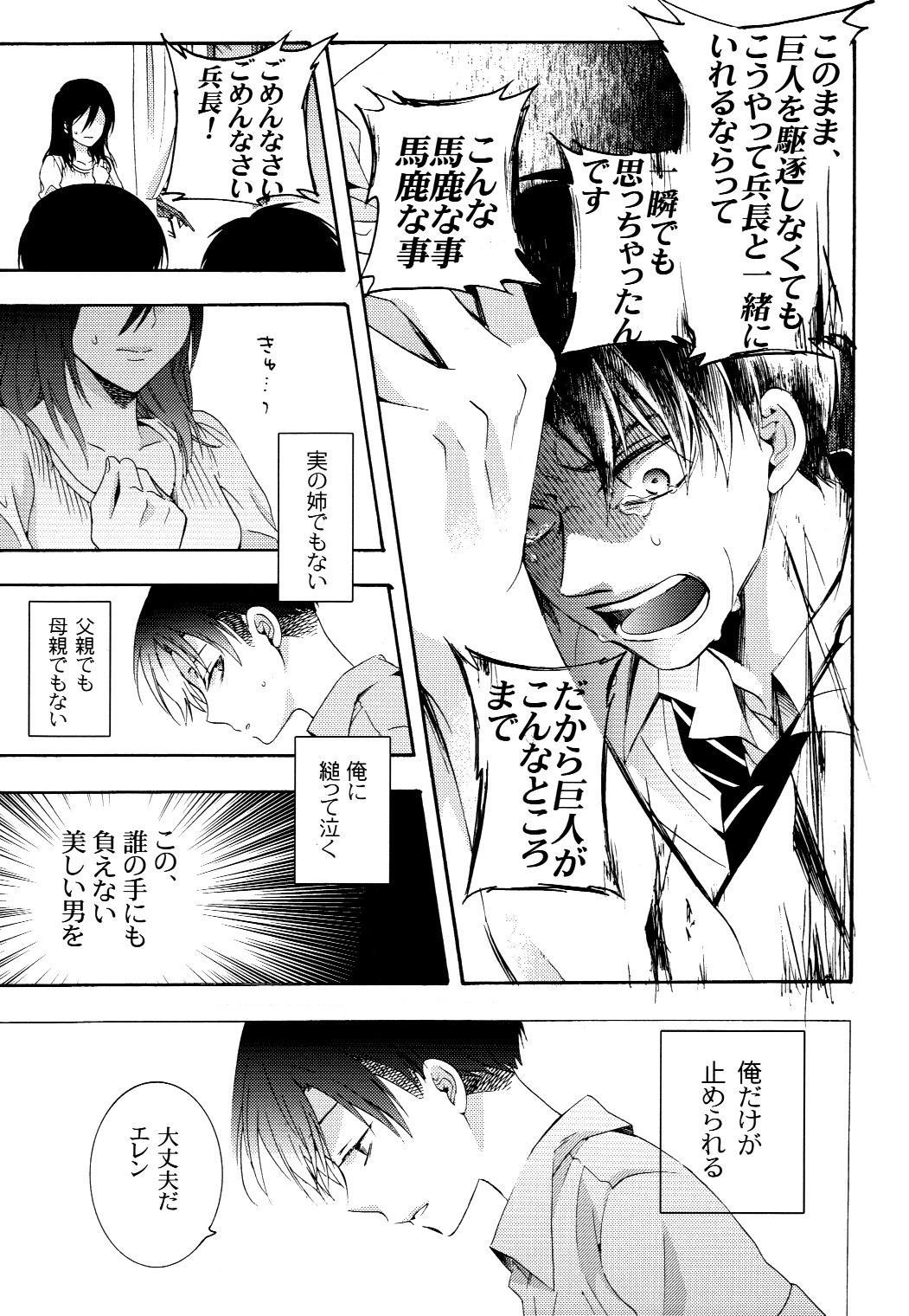 Himawari no Saku Fuyu 22