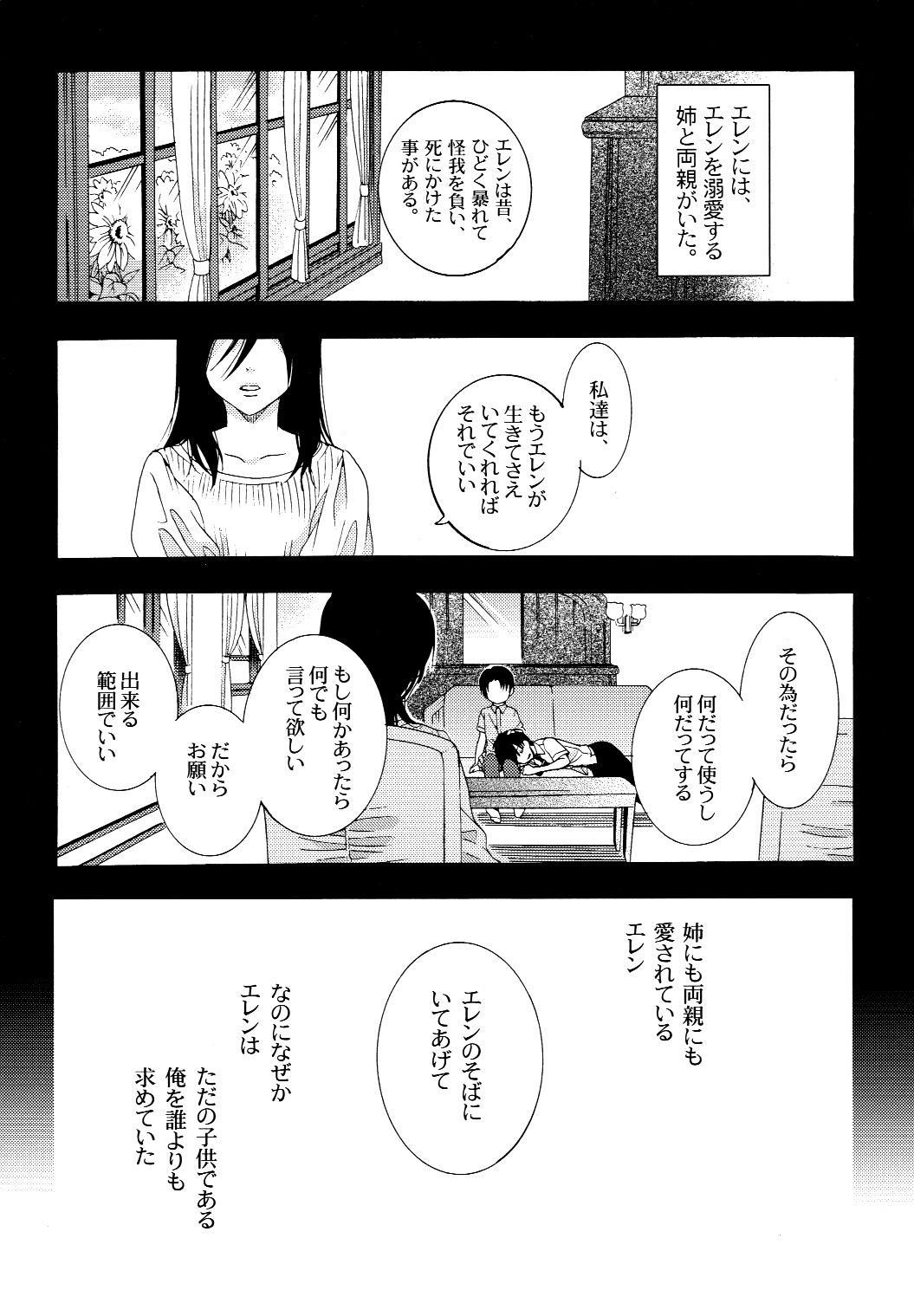 Himawari no Saku Fuyu 24