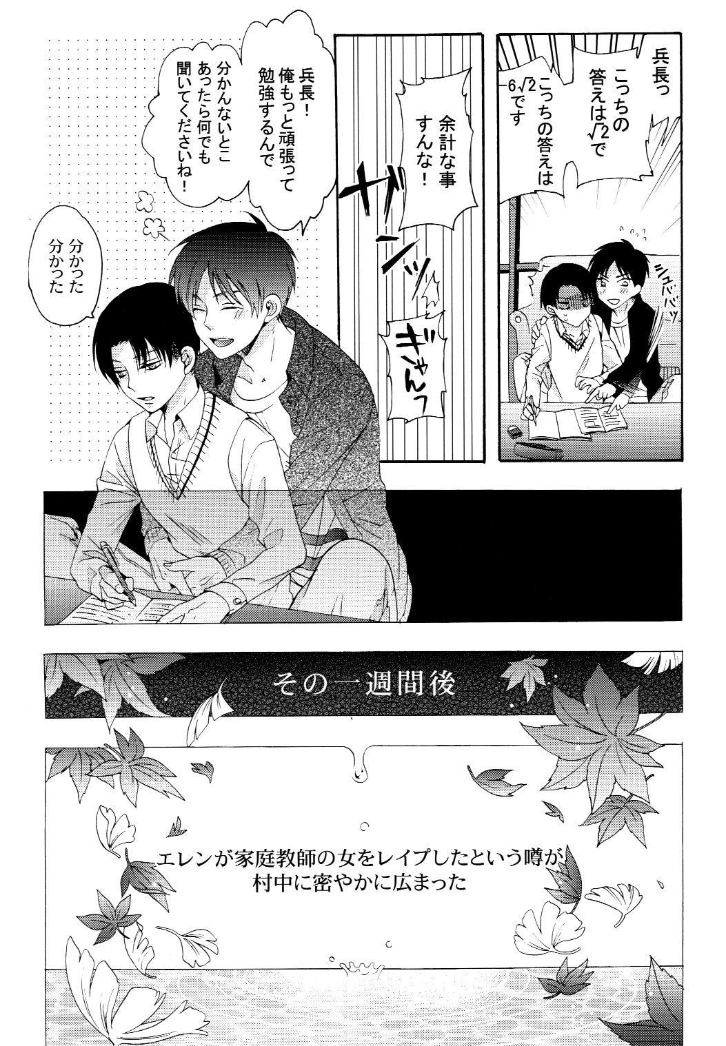 Himawari no Saku Fuyu 28
