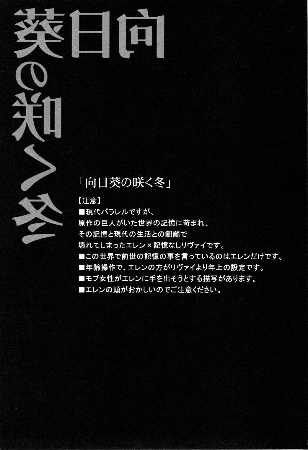 Himawari no Saku Fuyu 2