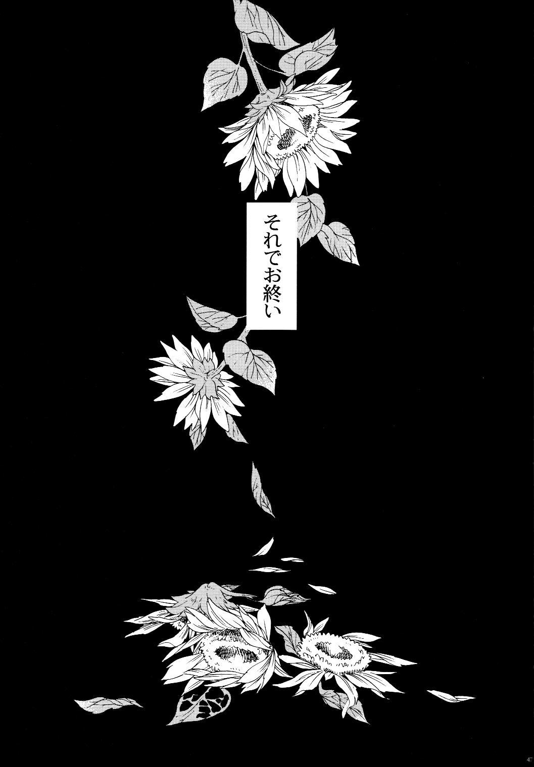 Himawari no Saku Fuyu 46