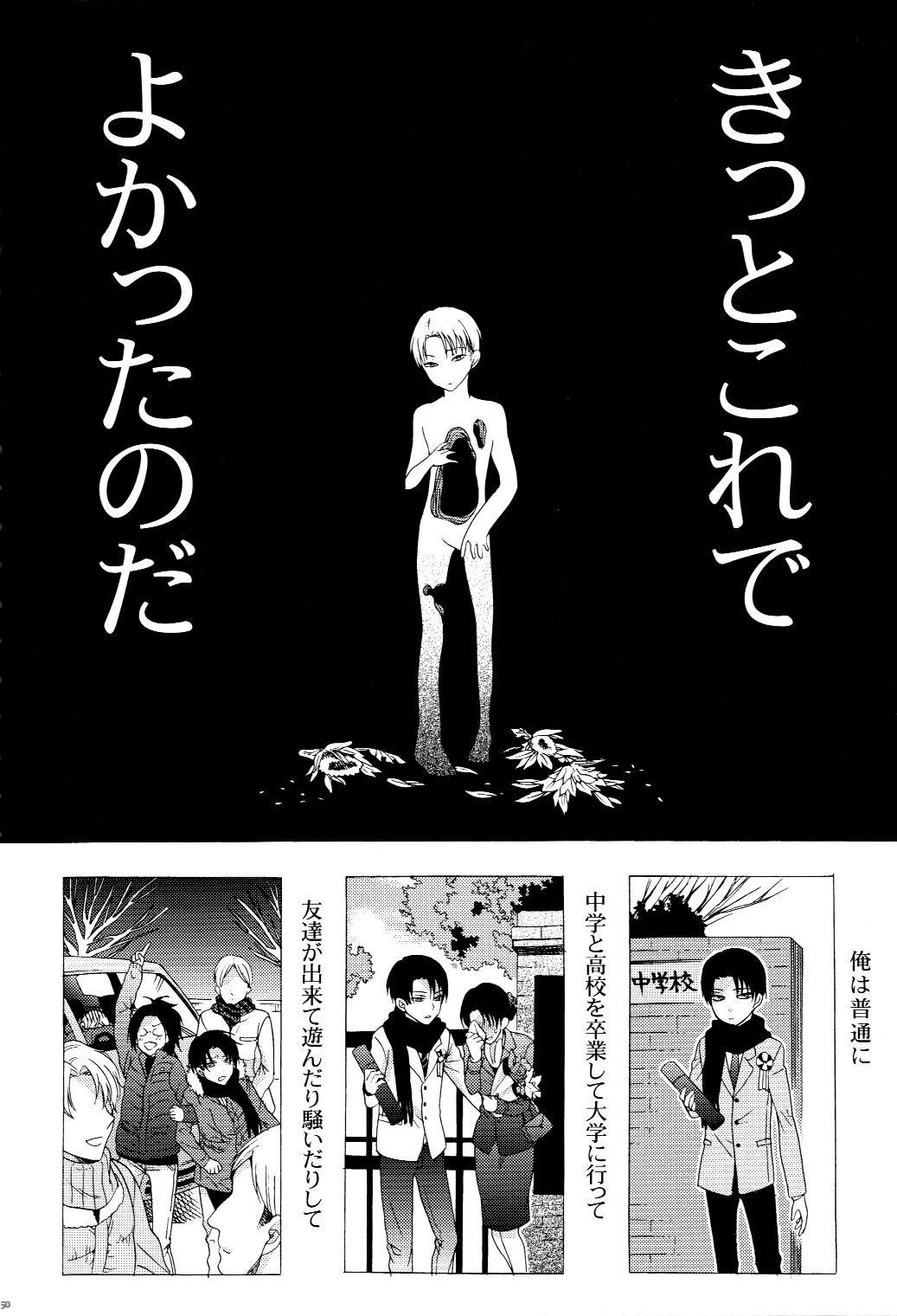 Himawari no Saku Fuyu 49