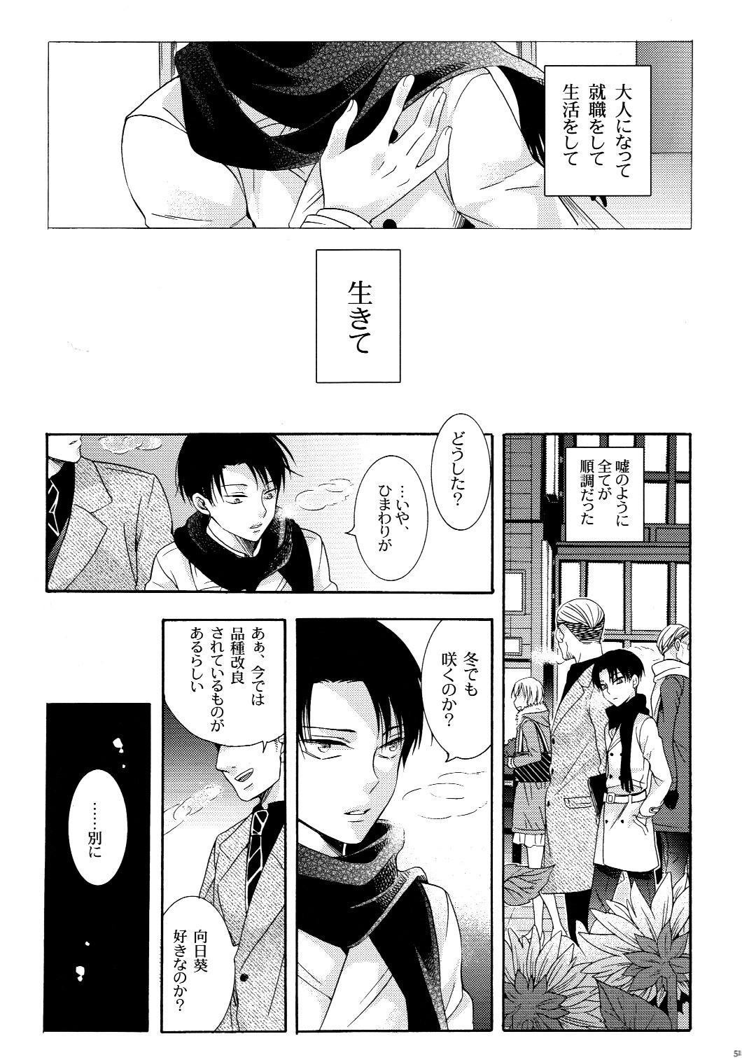 Himawari no Saku Fuyu 50