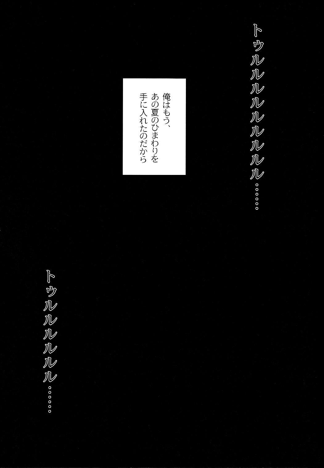 Himawari no Saku Fuyu 58