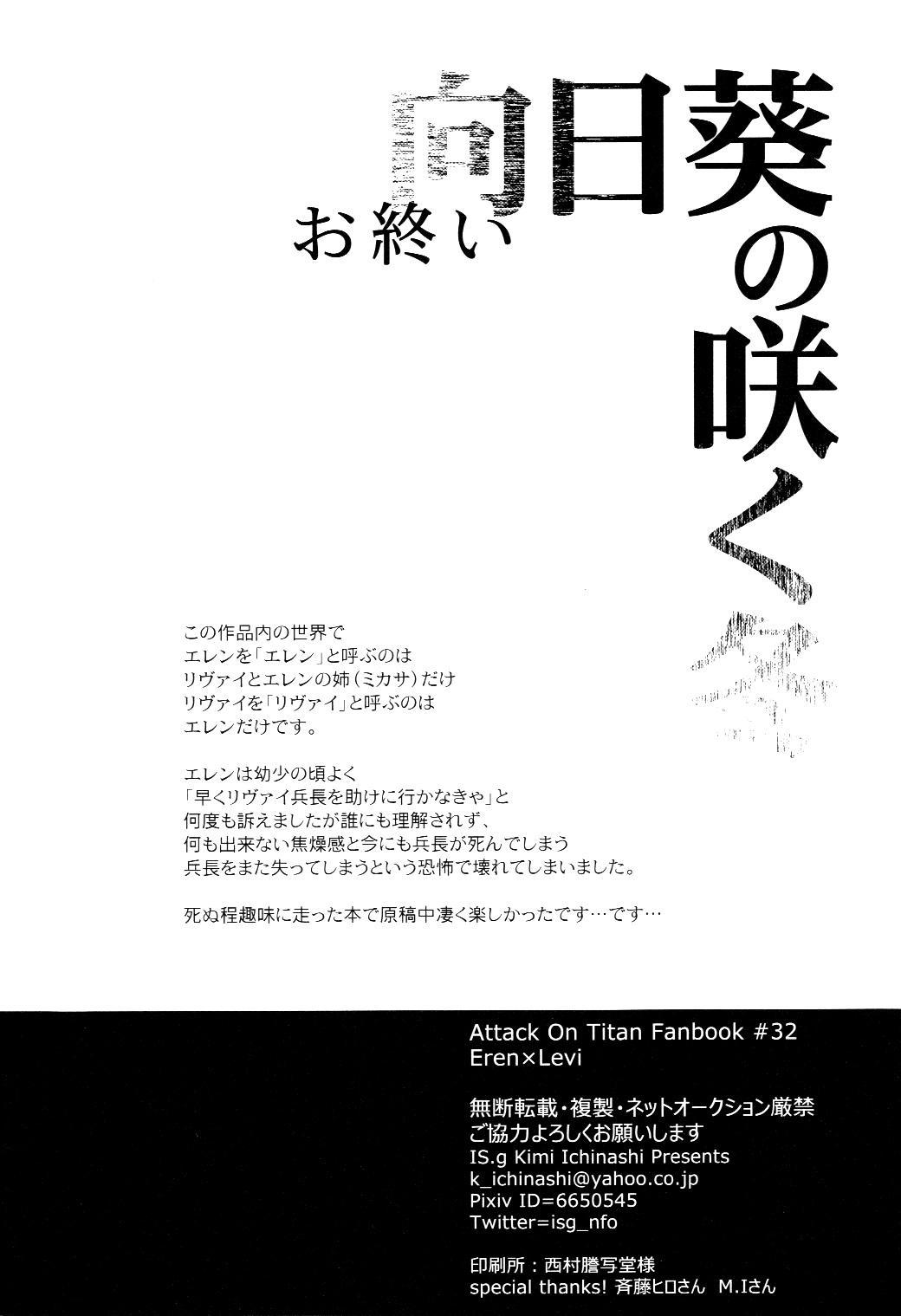 Himawari no Saku Fuyu 59