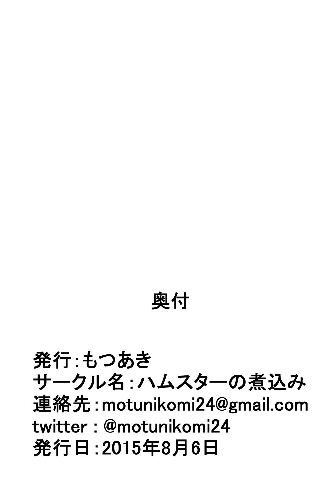 Suki suki daisuki Reona-kun 21