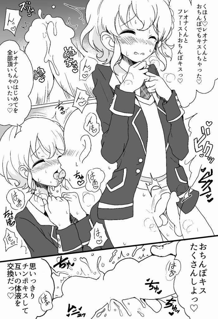 Suki suki daisuki Reona-kun 5