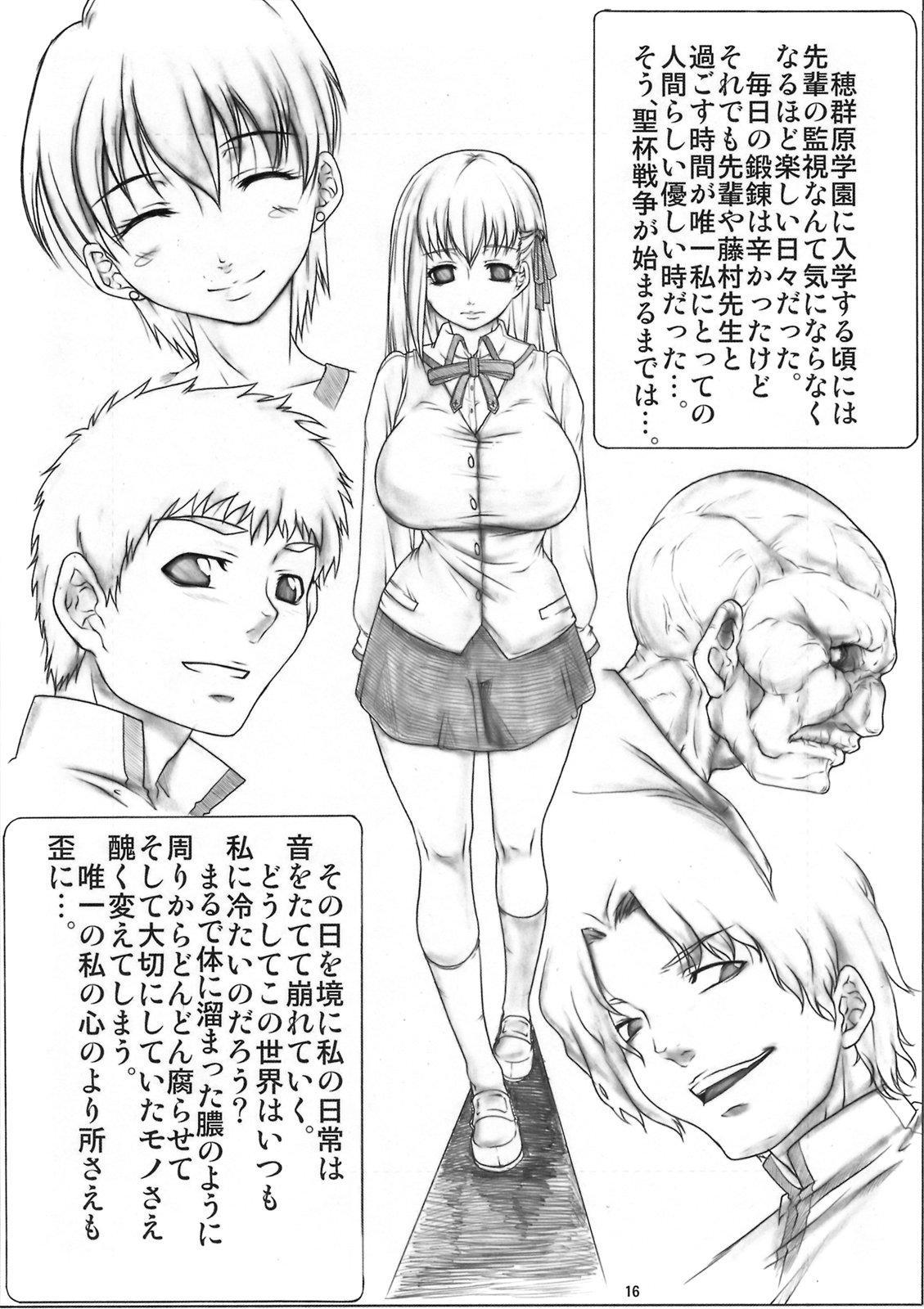 Angel's Stroke 14 Kuroki Sakura no Mai Chiru Yoru ni 16