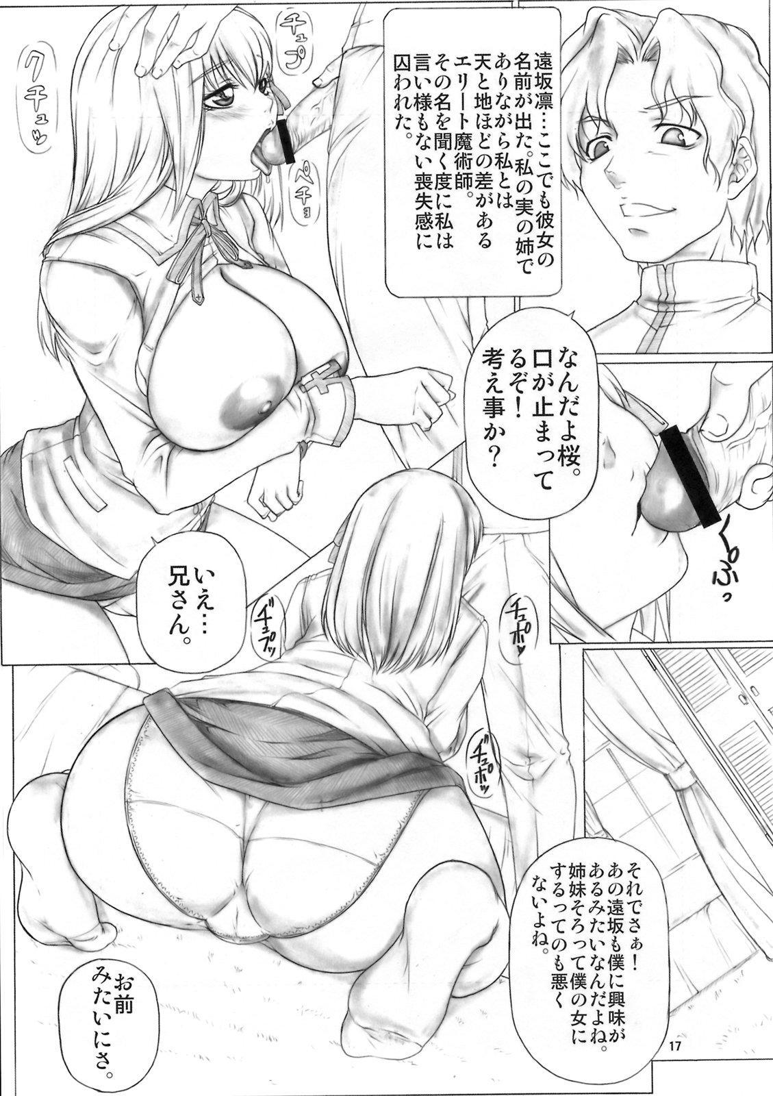 Angel's Stroke 14 Kuroki Sakura no Mai Chiru Yoru ni 17