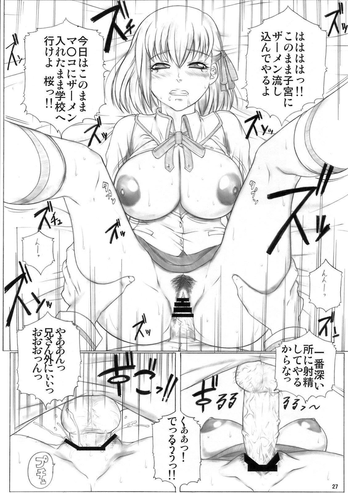 Angel's Stroke 14 Kuroki Sakura no Mai Chiru Yoru ni 27