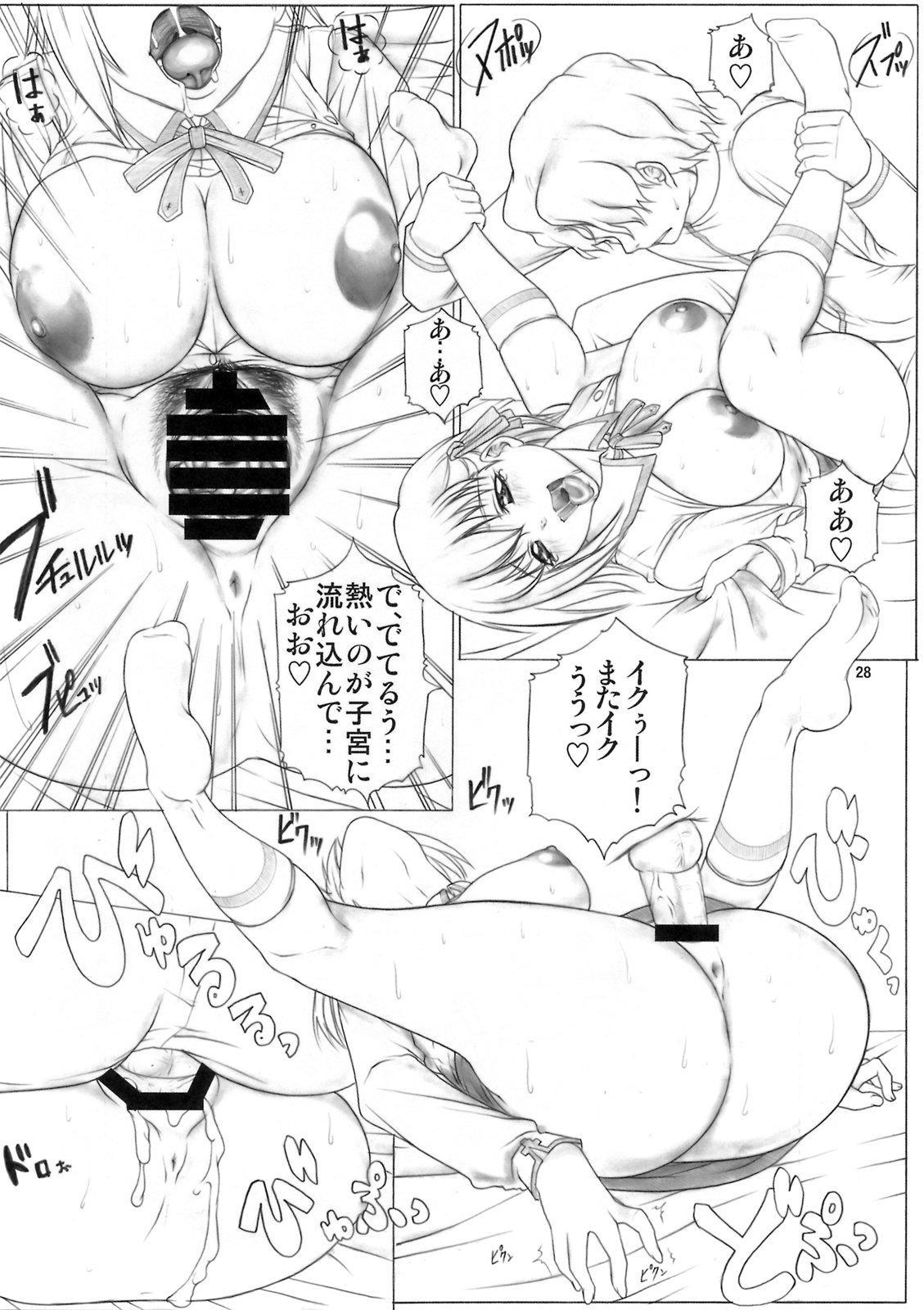 Angel's Stroke 14 Kuroki Sakura no Mai Chiru Yoru ni 28