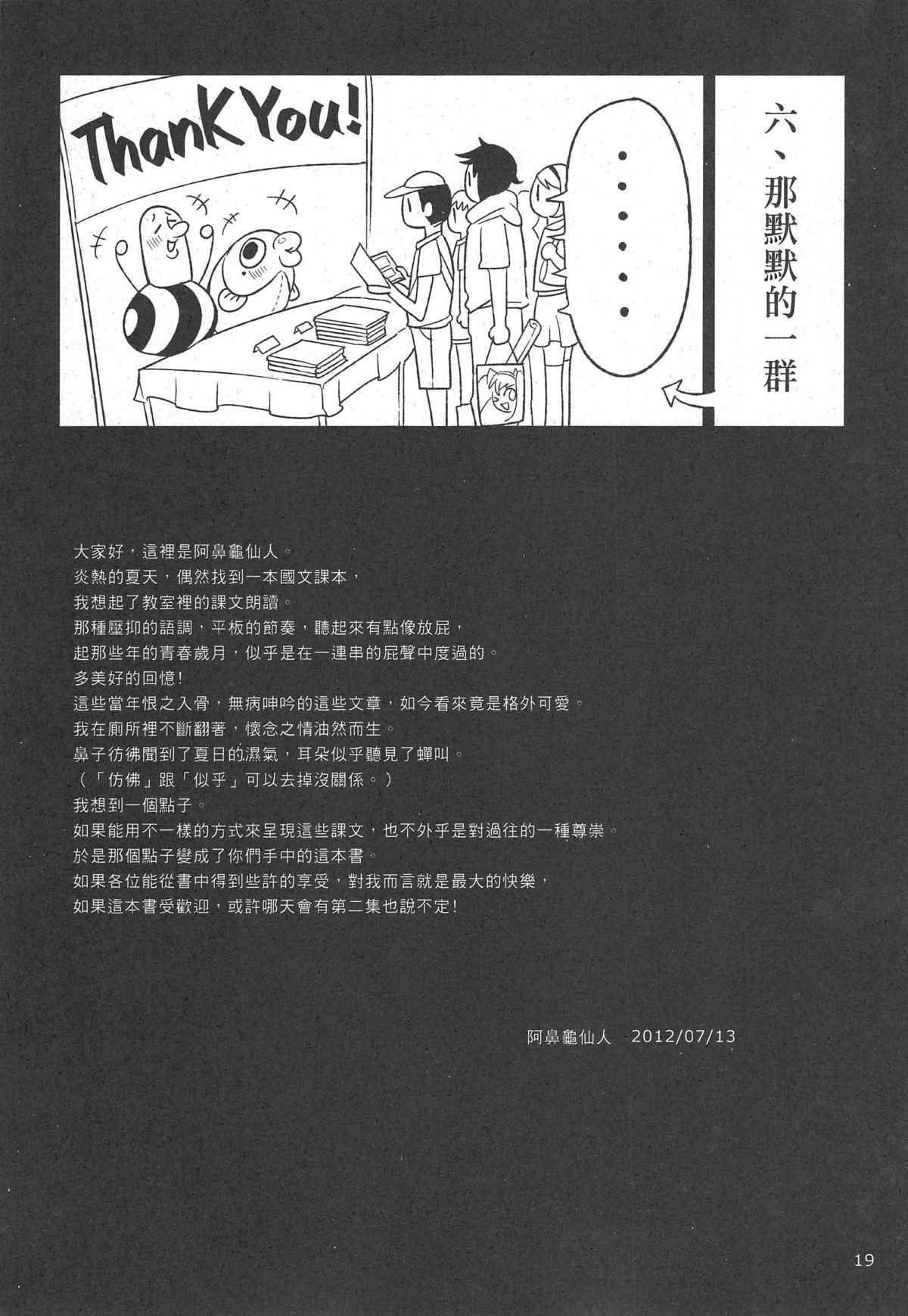 (CWT-K11) [Turtle.Fish.Paint (Abi Kamesennin)] Dounen Hakai #02 ~Kokugo no Kyouka‧sho~ Vol. 1 [Chinese] 20