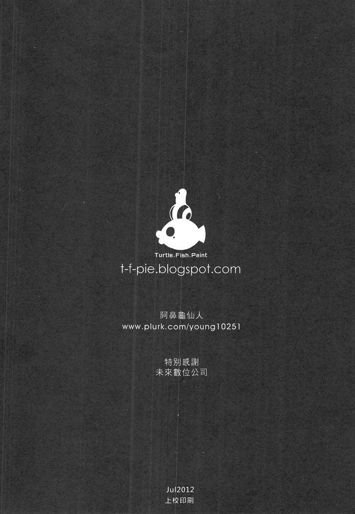 (CWT-K11) [Turtle.Fish.Paint (Abi Kamesennin)] Dounen Hakai #02 ~Kokugo no Kyouka‧sho~ Vol. 1 [Chinese] 21