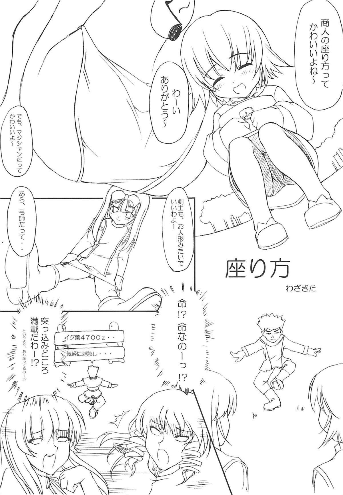 Hajimete no Juuryoku 14