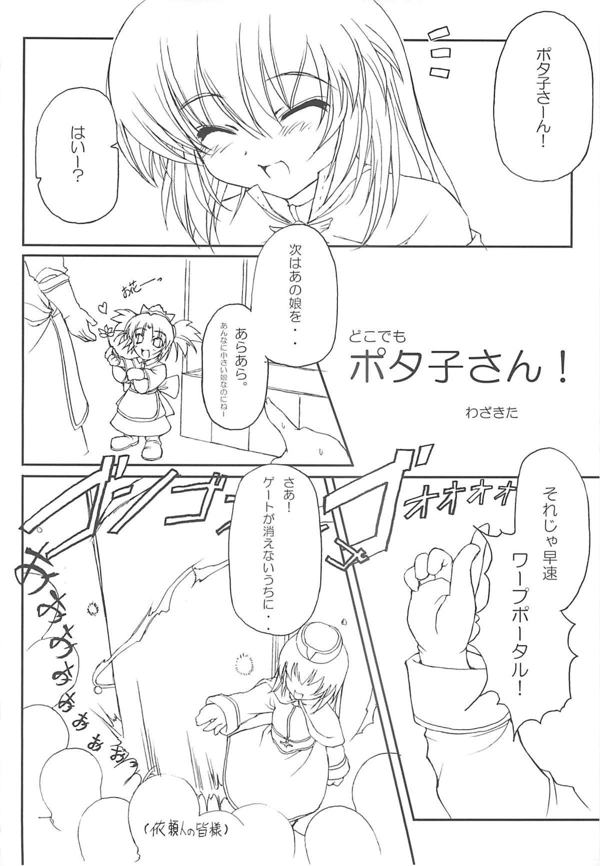 Hajimete no Juuryoku 15