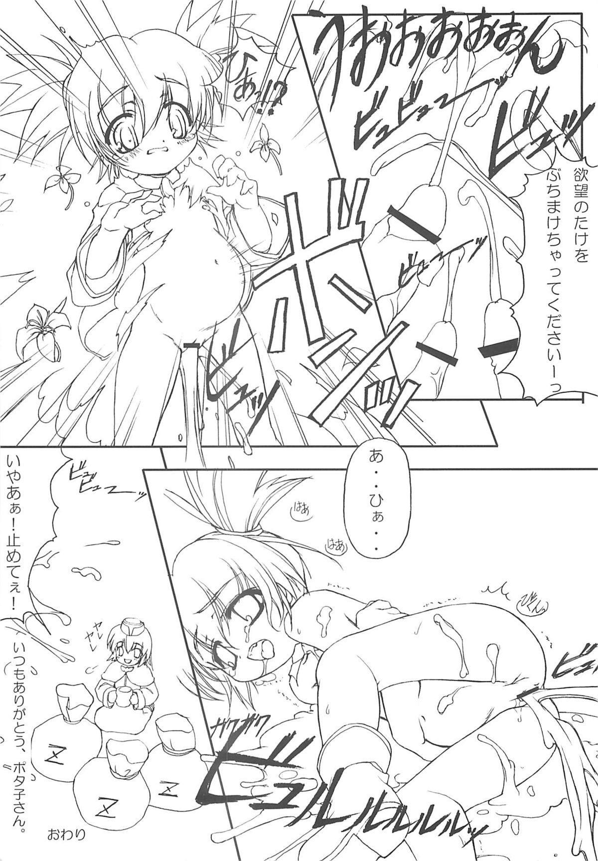 Hajimete no Juuryoku 16