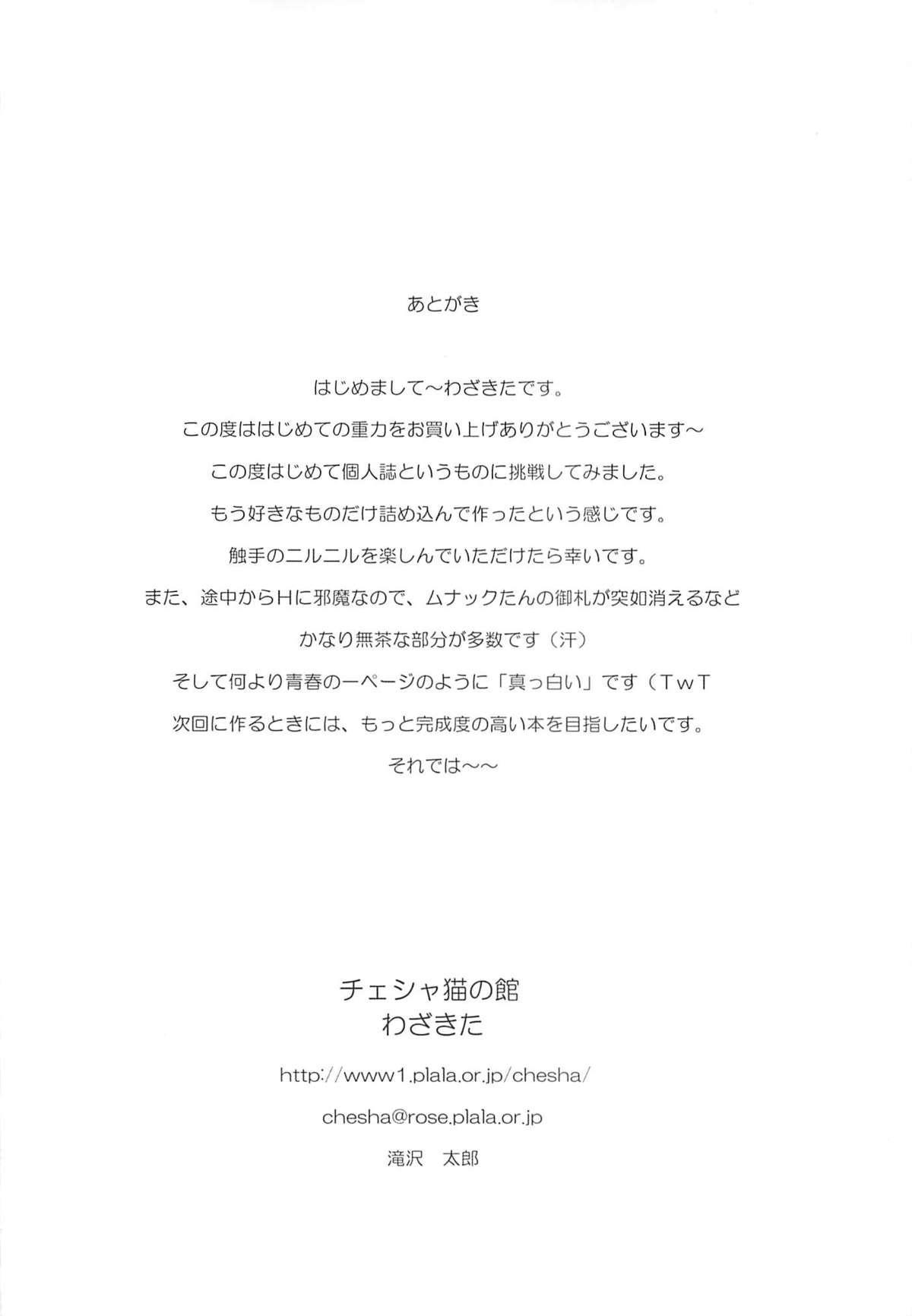 Hajimete no Juuryoku 17