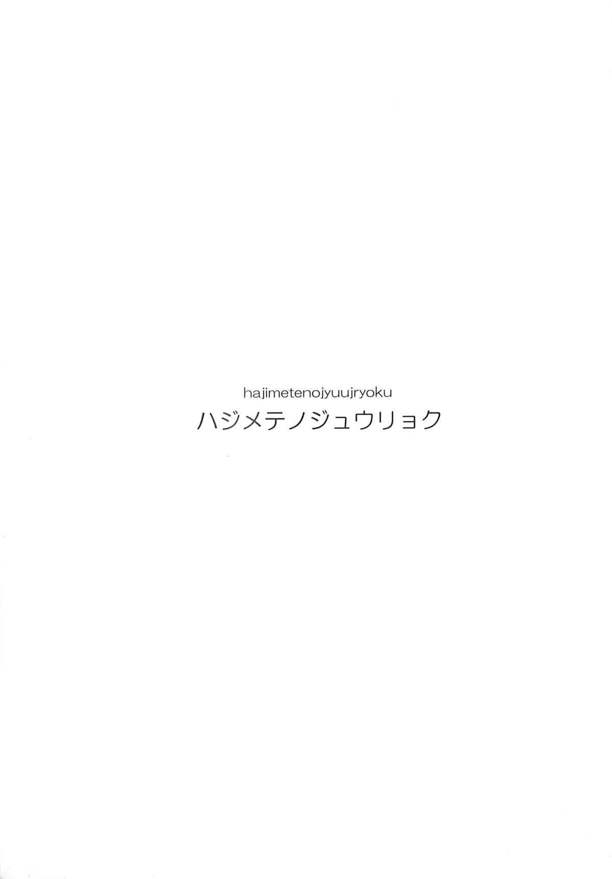 Hajimete no Juuryoku 2