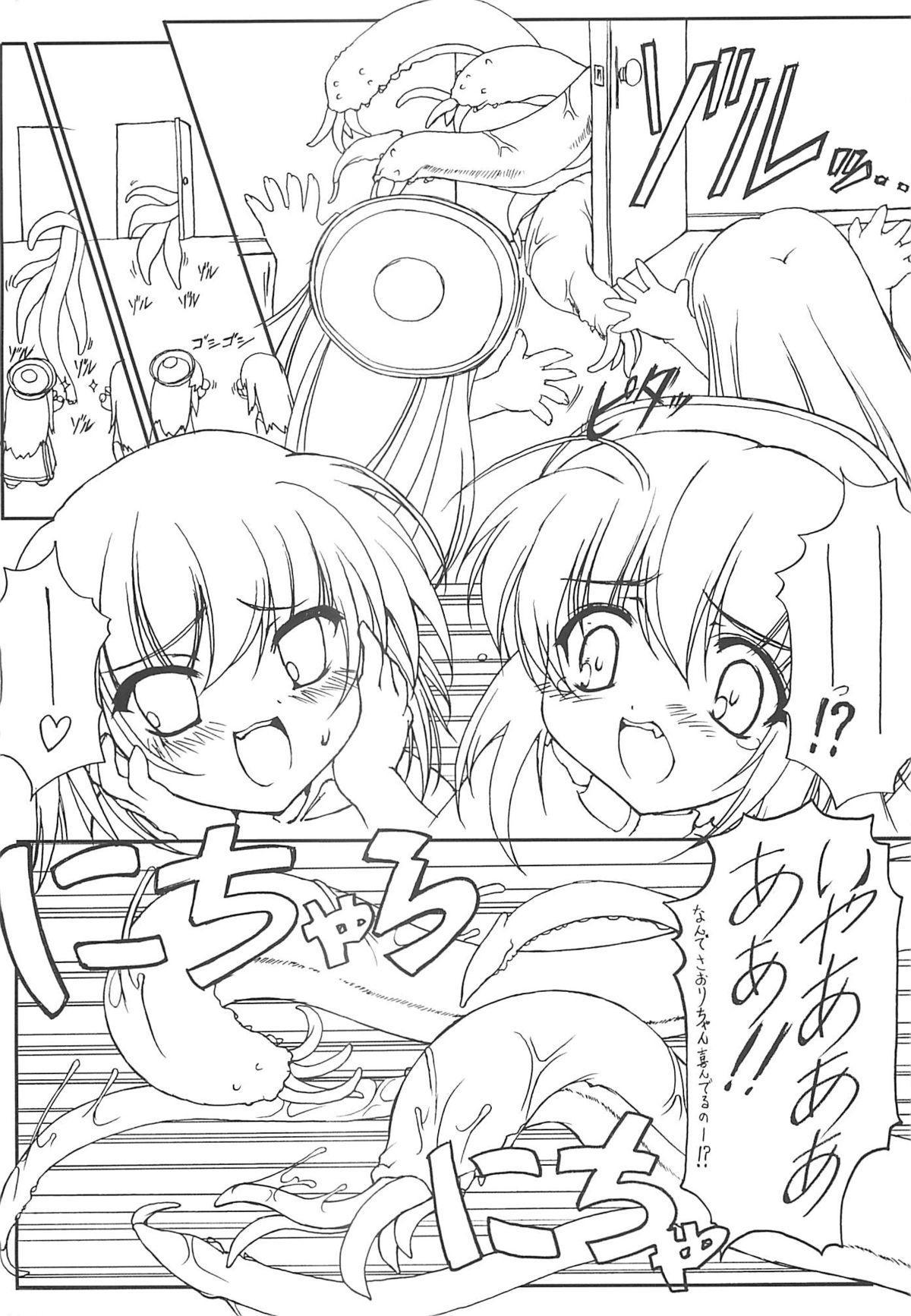 Hajimete no Juuryoku 4