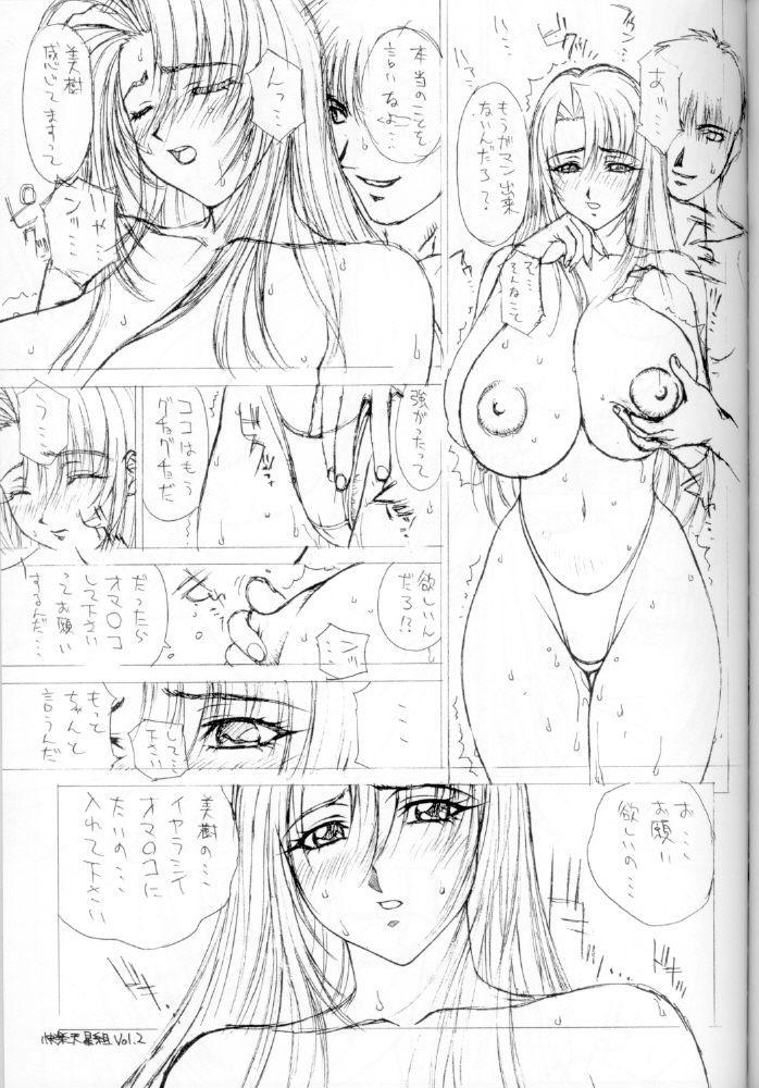 Chou Rakugaki Suyo 4 19