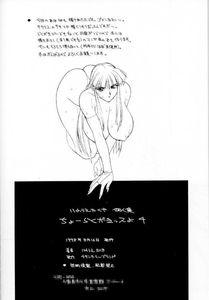 Chou Rakugaki Suyo 4 32