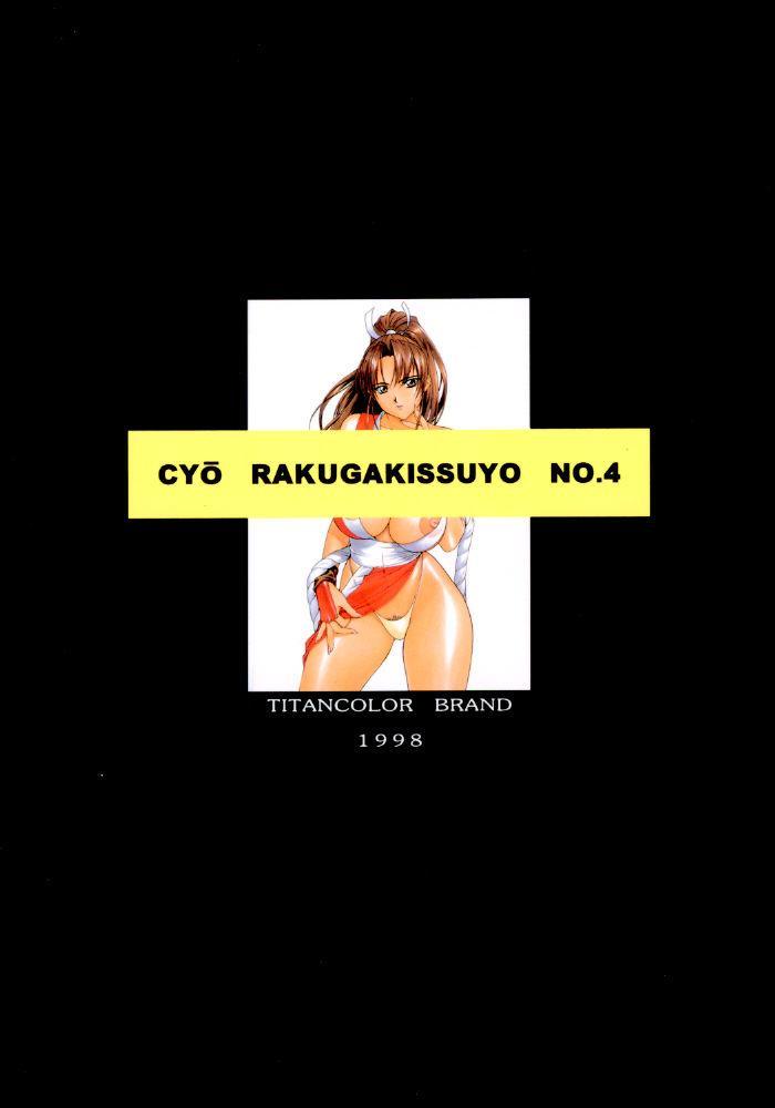 Chou Rakugaki Suyo 4 33