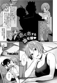 女子オタサーの王子様☆ 1