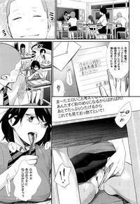 女子オタサーの王子様☆ 3
