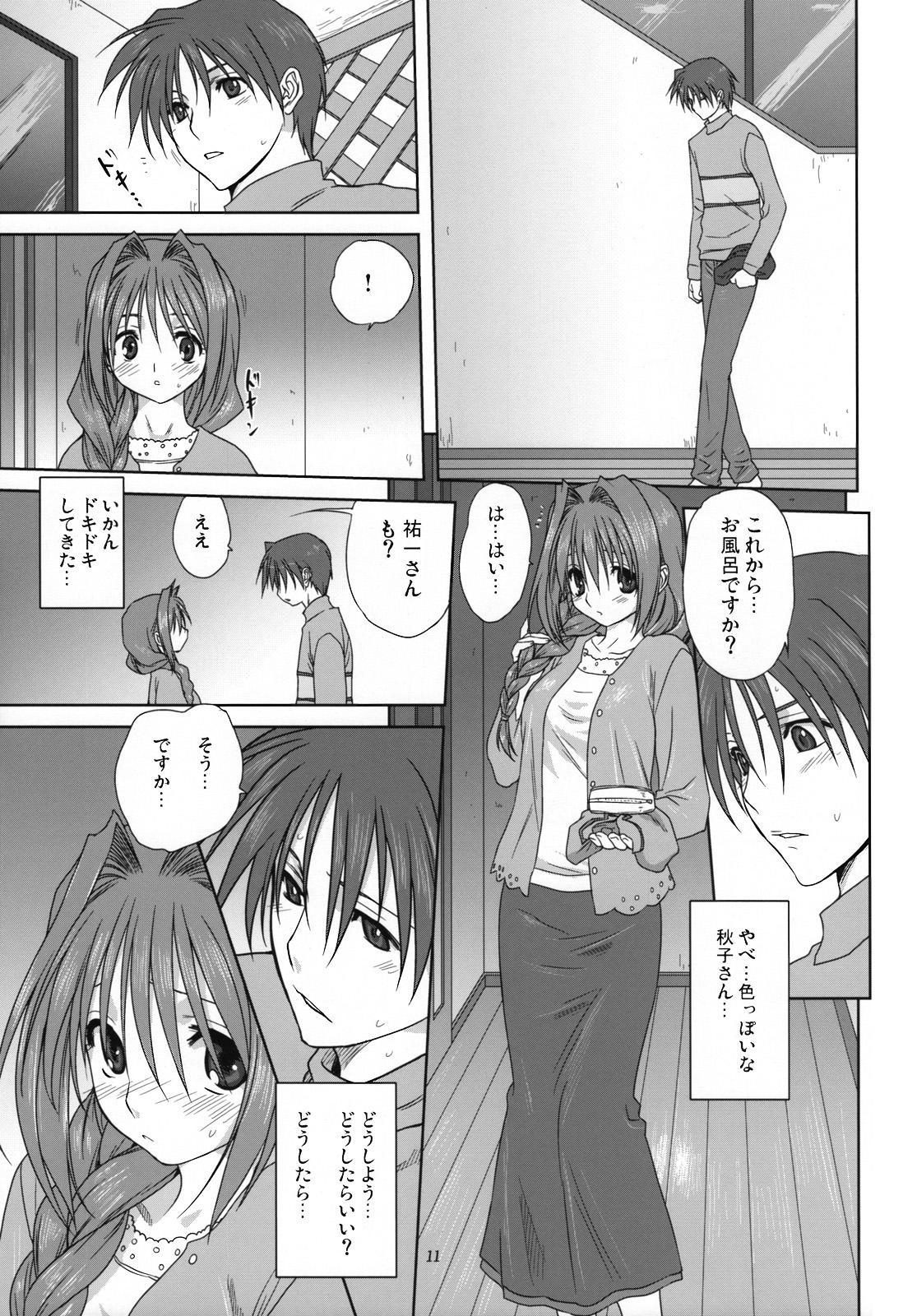 Akiko-san to Issho 3 9