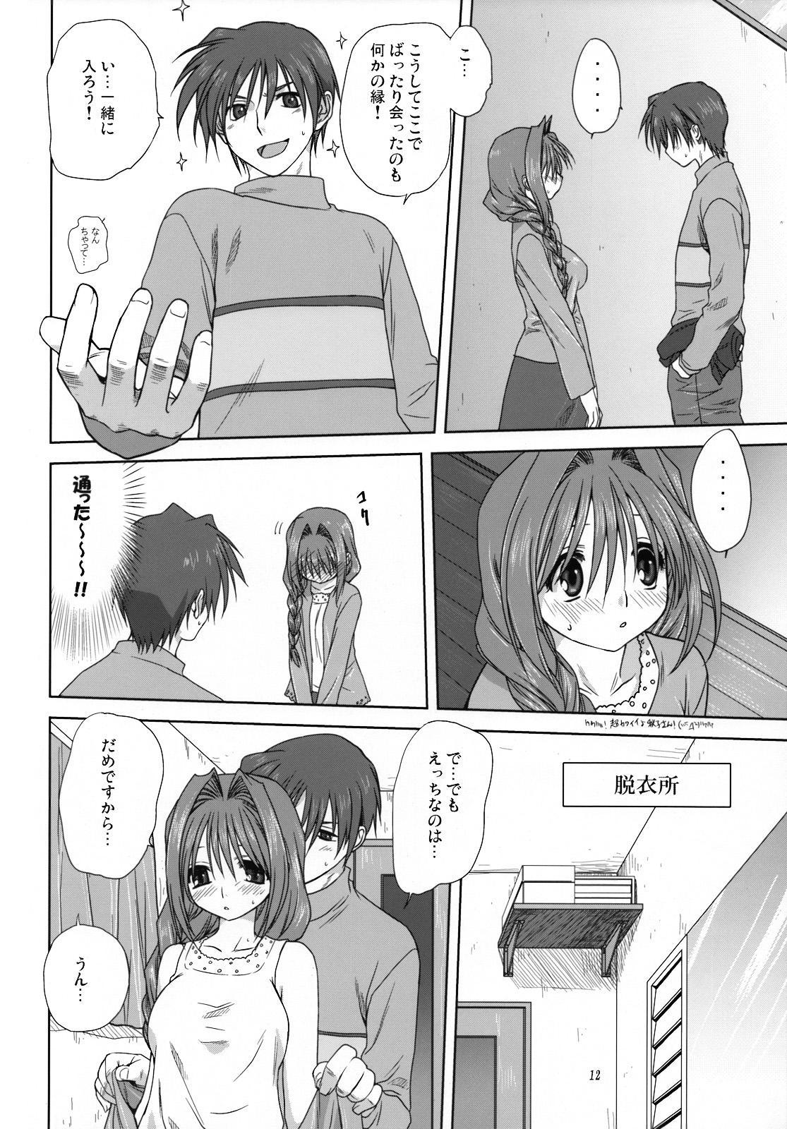 Akiko-san to Issho 3 10
